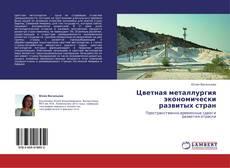 Bookcover of Цветная металлургия экономически развитых стран