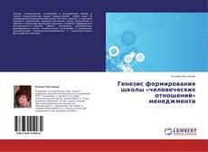 Обложка Генезис формирования школы «человеческих отношений» менеджмента