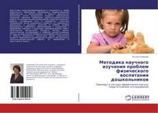 Capa do livro de Методика научного изучения проблем физического воспитания дошкольников