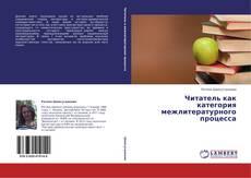 Couverture de Читатель как категория межлитературного процесса