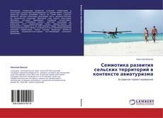 Portada del libro de Семиотика развития сельских территорий в контексте авиатуризма