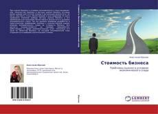 Bookcover of Стоимость бизнеса