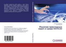 Portada del libro de Решение прикладных задач в среде MATHCAD