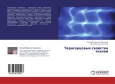Bookcover of Терагерцовые свойства тканей
