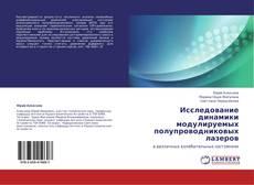 Обложка Исследование динамики модулируемых полупроводниковых лазеров