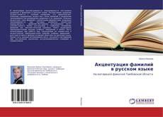 Обложка Акцентуация фамилий в русском языке