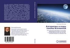 Обложка Алгоритмы и коды генома Вселенной