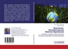 Copertina di Экология. Аппаратурное биотестирование