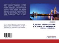 """Bookcover of Концепт """"Путешествие"""" в аспекте когнитивного моделирования"""