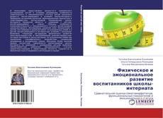 Физическое и эмоциональное развитие воспитанников школы-интерната的封面