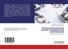 Buchcover von Коммуникационные основы современной организации