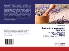 Bookcover of Разработка методик анализа лекарственных препаратов производных ГАМК