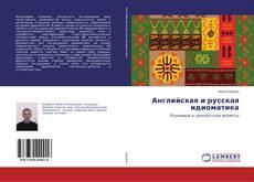 Обложка Английская и русская идиоматика