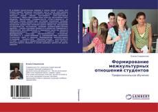 Bookcover of Формирование межкультурных отношений студентов