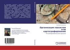 Bookcover of Организация геосистем и ее картографирование