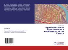 Bookcover of Территориальная идентичность в социальных сетях Рунета