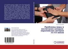 Bookcover of Проблемы веры и воспитания западно-европейских авторов XX-XXI веков