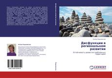 Bookcover of Дисфункции в региональном развитии