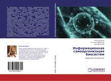 Copertina di Информационная самоорганизация биосистем