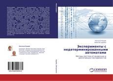 Bookcover of Эксперименты с недетерминированными автоматами