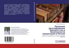 Portada del libro de Правовое регулирование банкротства и безопасности кредиторов в России