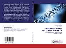 Bookcover of Перинатальные вирусные гепатиты