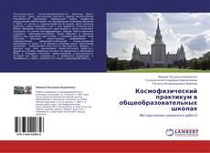 Обложка Космофизический практикум в общеобразовательных школах