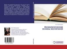 Bookcover of Аксиологические основы воспитания