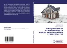 Bookcover of Распределение ответственности между контрагентами строительства