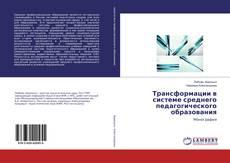 Bookcover of Трансформации в системе среднего педагогического образования