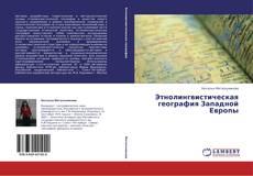 Portada del libro de Этнолингвистическая география Западной Европы