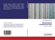 Capa do livro de Экономика строительства