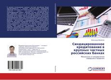 Bookcover of Синдицированное кредитование в крупных частных российских банках