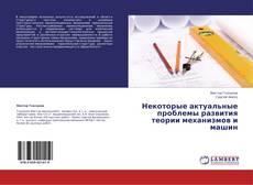 Bookcover of Некоторые актуальные проблемы развития теории механизмов и машин