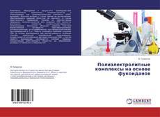 Bookcover of Полиэлектролитные комплексы на основе фукоиданов