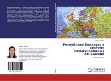 Capa do livro de Республика Беларусь в системе международных отношений