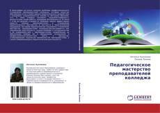 Bookcover of Педагогическое мастерство преподавателей колледжа