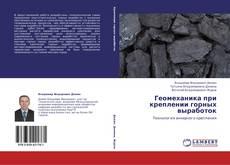 Bookcover of Геомеханика при креплении горных выработок