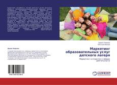 Portada del libro de Маркетинг образовательных услуг детского лагеря