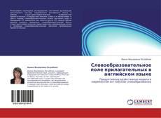 Bookcover of Словообразовательное поле прилагательных в английском языке