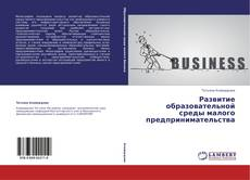 Bookcover of Развитие образовательной среды малого предпринимательства