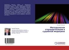 Bookcover of Методология стандартизации в судебной медицине