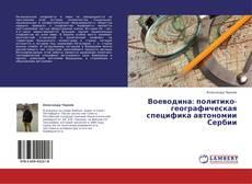 Couverture de Воеводина: политико-географическая специфика автономии Сербии