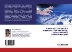 Capa do livro de Налоговые органы России: становление, направления модернизации