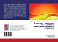 Portada del libro de Практика управления численностью непроизводственного персонала