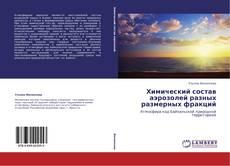 Bookcover of Химический состав аэрозолей разных размерных фракций