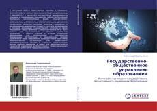Обложка Государственно-общественное управление образованием