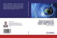 Bookcover of Конституционное право зарубежных стран. Курс лекций