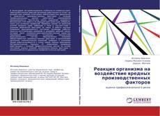 Bookcover of Реакция организма на воздействие вредных производственных факторов