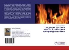 Capa do livro de Традиции русской прозы в советской литературе о войне